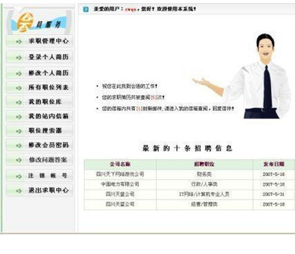 ASP人才交流网站的设计与实现135L图片