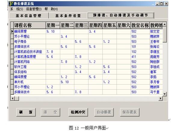 某高等学校教务排课系统的设计与实现072