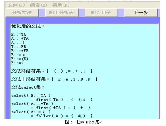 vb_一个编译原理语法分析器的实现与设计158
